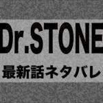 千空とDr.ゼノの過去 石化前に出会ってた!【ドクターストーン】156話 ネタバレ