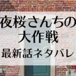 凶一郎の夜桜家戦闘訓練【夜桜さんちの大作戦】42話 ネタバレ 感想 考察