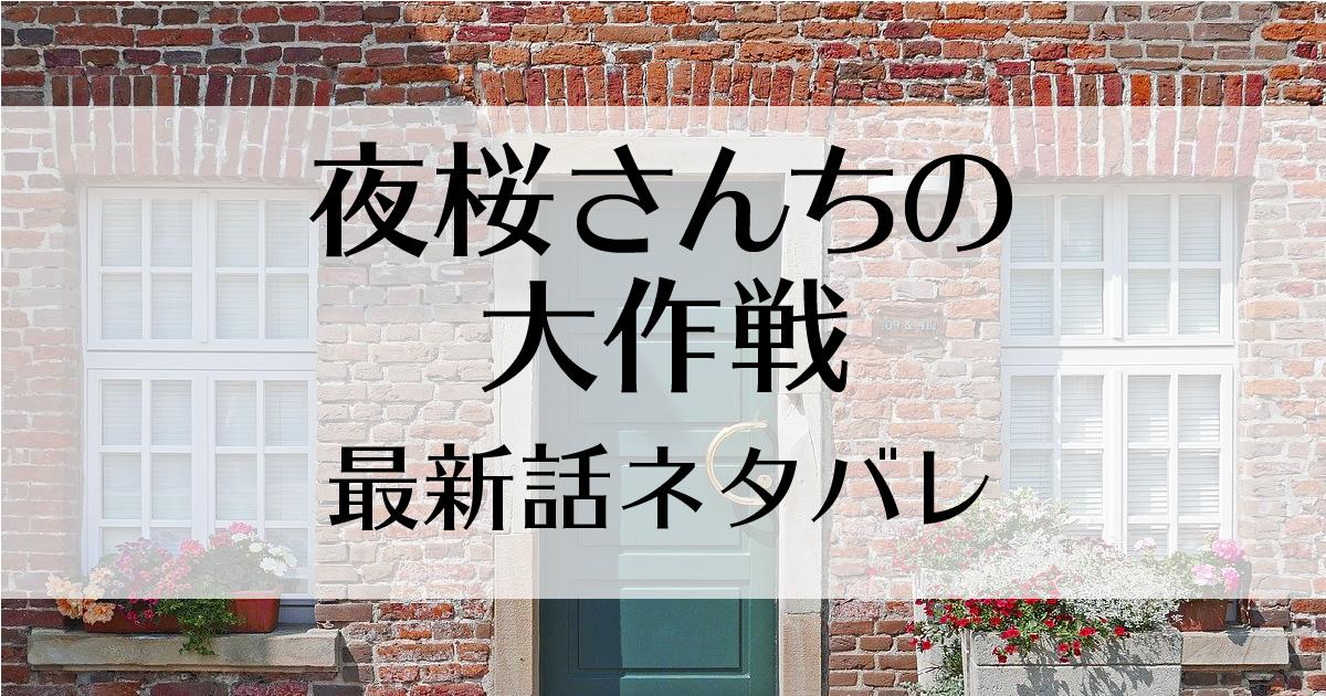 太陽VSノウメン 皮下の陰謀【夜桜さんちの大作戦】44話 ネタバレ 感想 考察