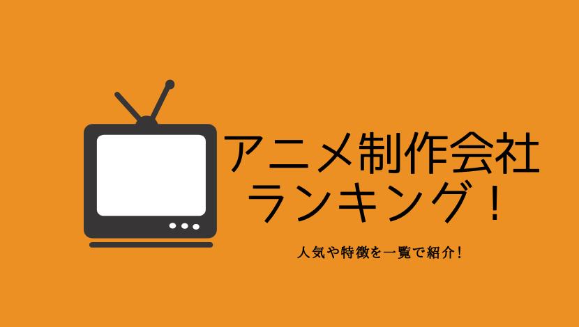 アニメ制作会社ランキング!人気や特徴を一覧で紹介!