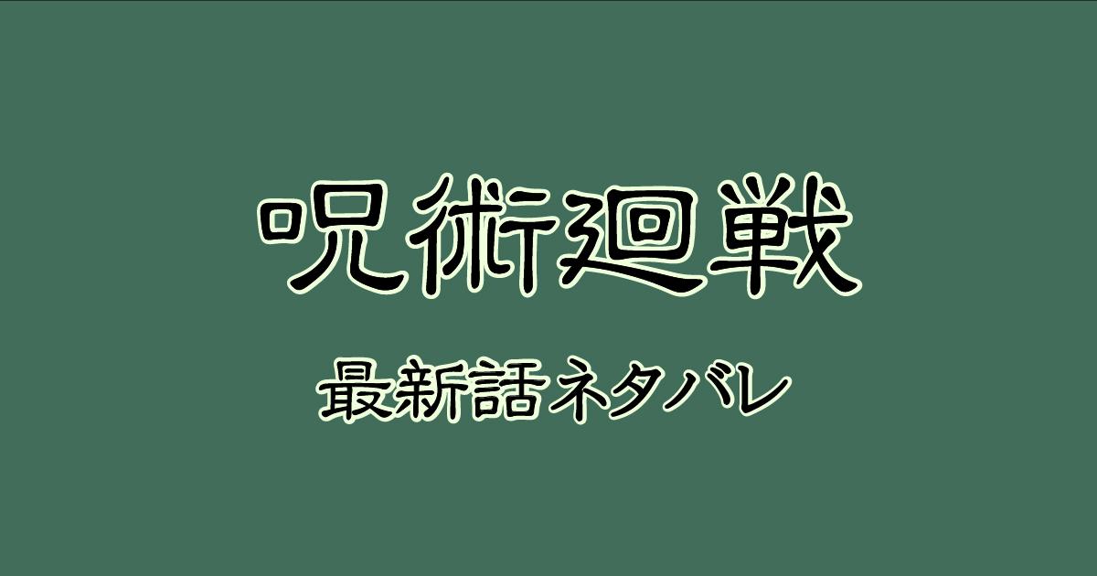 伏黒の秘策からパパ黒!?【呪術廻戦】原作 最新109話 ネタバレ