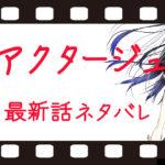環蓮(たまき れん)がたんぽぽさん?!夜凪景に接触【アクタージュ(act-age)】116話 ネタバレ
