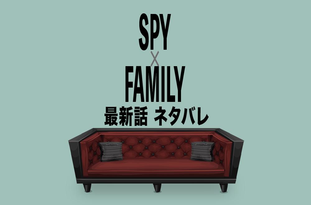 【スパイファミリー】アーニャのクラスは!? 原作 最新 28話 ネタバレ・感想・考察