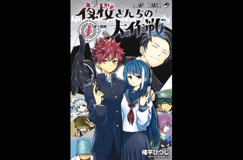 【夜桜さんちの大作戦】面白い!アニメは?人気の理由や発行部数の売上から予測!