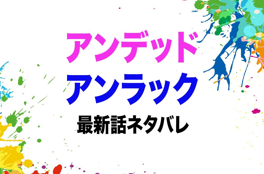 【アンデッドアンラック】21話 風子とアンディ 黒競売(ブラックマーケット)潜入!?