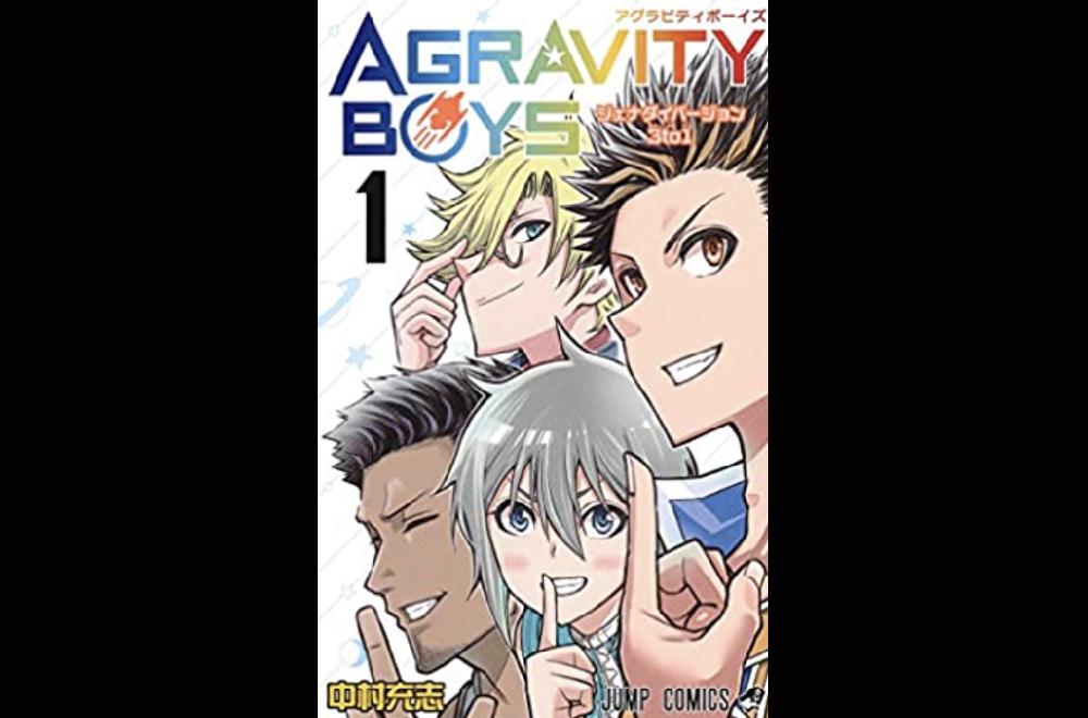 【アグラビティボーイズ( AGRAVITY BOYS )】打ち切り!? アニメ化は!? 面白い見所まとめ