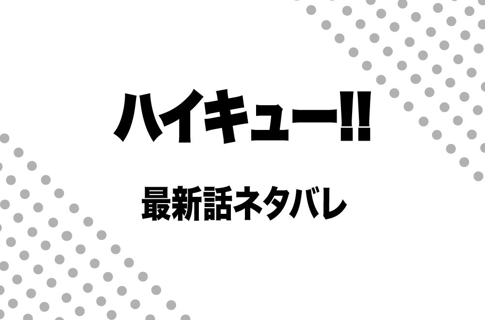 進化した日向 ウシワカのスパイクを止める!! 【ハイキュー!!】398話 ネタバレ