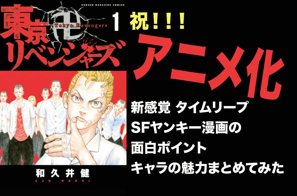 【東京卍リベンジャーズ】面白い!アニメ化決定!!泣ける?伏線は?人気の見所解説