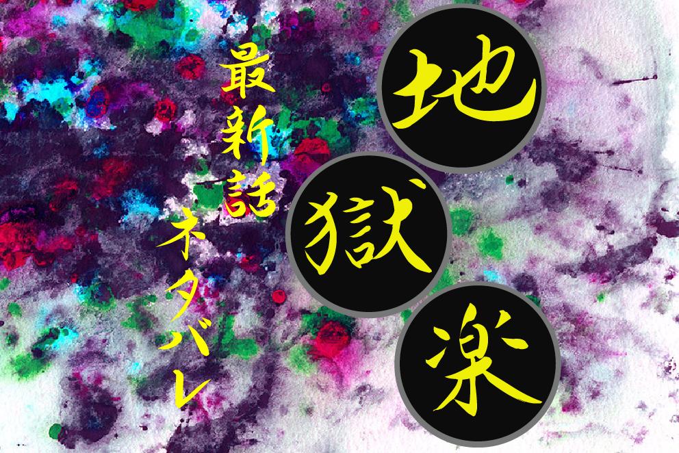 威鈴と清丸 士道を貫く覚悟!!【地獄楽】原作 最新 100話ネタバレ
