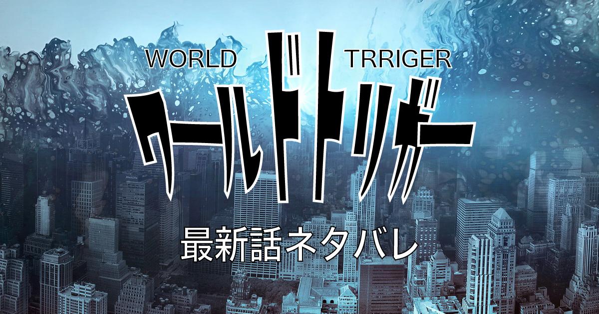 日浦 ( 那須隊 ) ボーダー最後の試合【ワールドトリガー】最新 197話ネタバレ