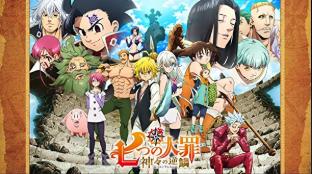 【七つの大罪】アニメを見る順番!映画やシリーズの時系列・あらすじ紹介!