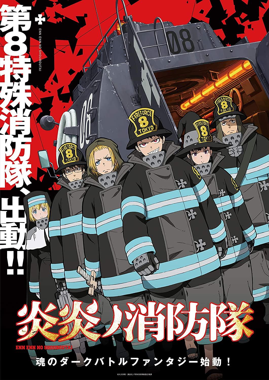 々 ノ アニメ 隊 どこまで 消防 炎